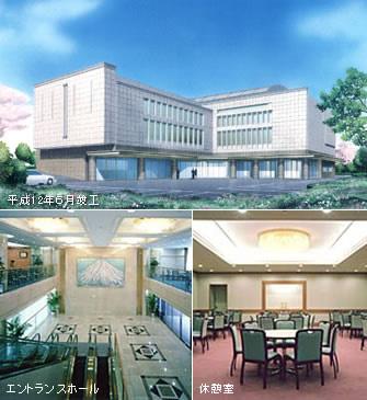 新宿区 落合斎場 平成12年6月竣工